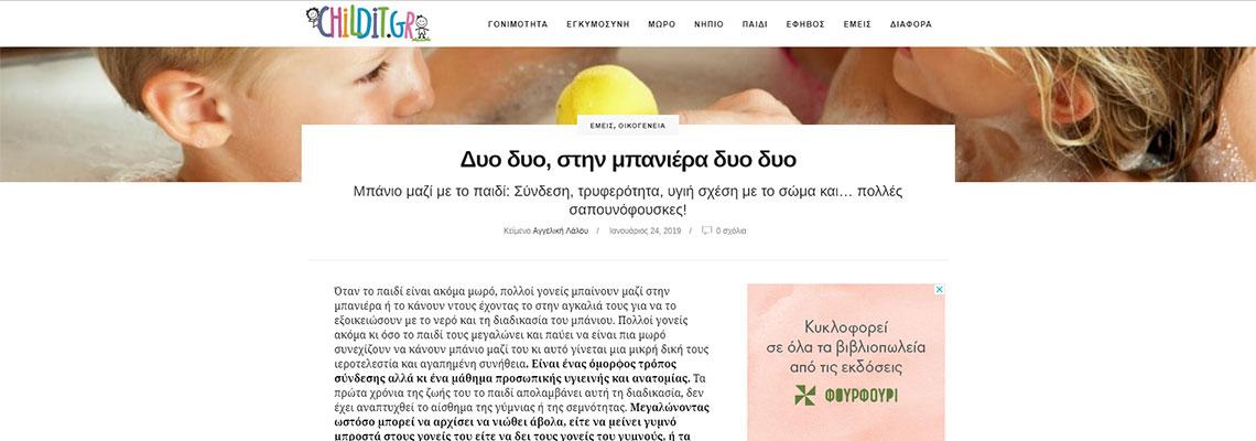 Νέος συνεργάτης - Ανασχεδιασμός του childit.gr